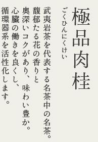 gokuhin-01
